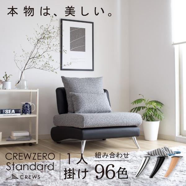 【CREW-ZERO Standard】 75 一人掛 ソファ 幅75cm 3年保証 カウチソファ 【正規品】 csn