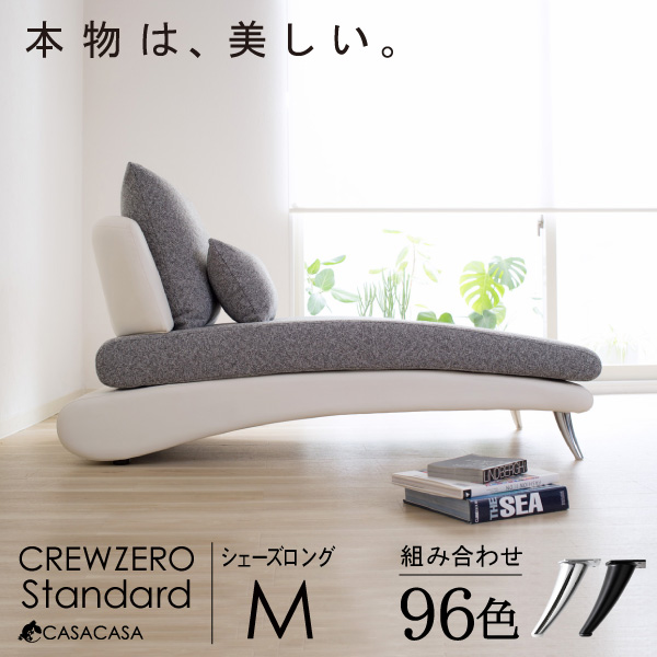 CREW ZERO Standard CL 75cm幅  3年保証 シェーズロングクルー・ゼロスタンダード 5%キャッシュレス還元事業加盟店