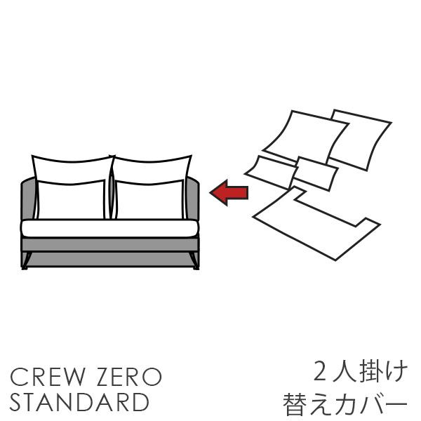 替えカバー  クルー・ゼロスタンダード 2人掛け用(120cm幅) 受注生産品 座面クッションと背面クッションのカバー
