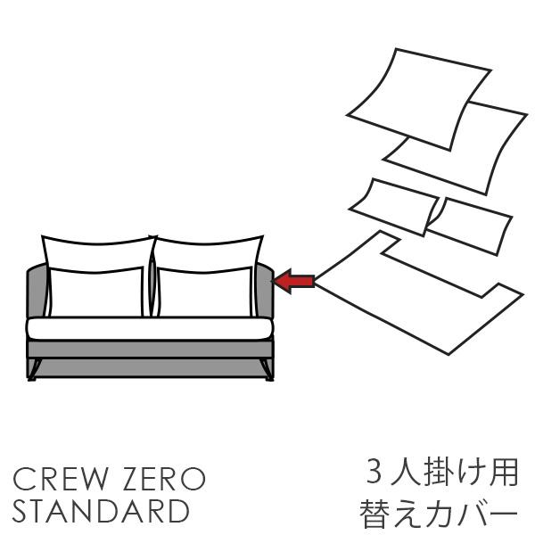 替えカバー  クルー・ゼロスタンダード 3人掛け用(165cm幅) 受注生産品 座面クッションと背面クッションのカバー