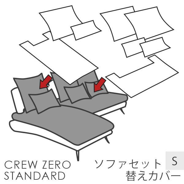 クルー・ゼロスタンダード190替えカバー 受注生産品 座面クッションと背面クッションのカバー