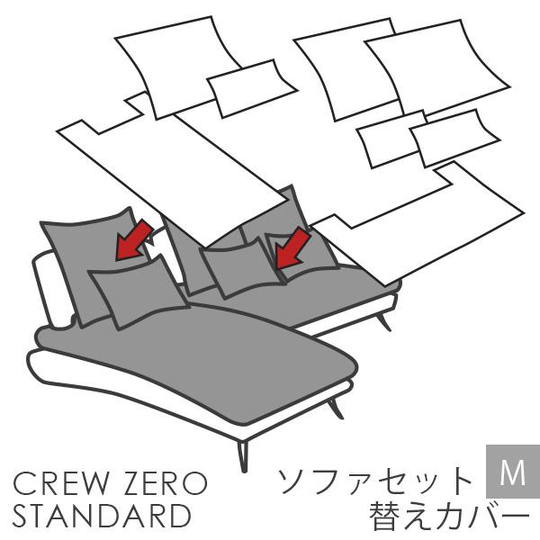 クルー・ゼロスタンダード210替えカバー 受注生産品 座面クッションと背面クッションのカバー
