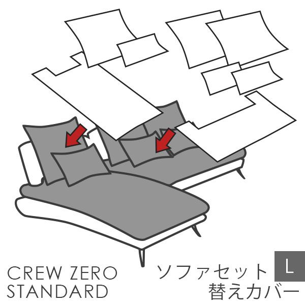 クルー・ゼロスタンダード240替えカバー 受注生産品 座面クッションと背面クッションのカバー