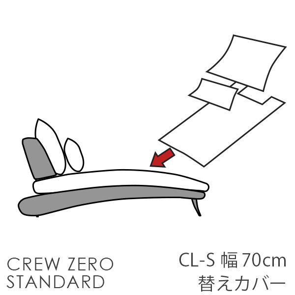 替えカバー  クルー・ゼロスタンダード シェーズロングSサイズ用(70cm幅) 受注生産品 座面クッションと背面クッションのカバー