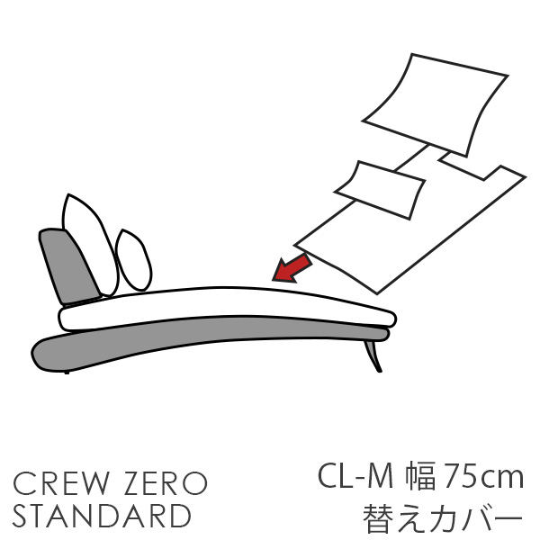 替えカバー  クルー・ゼロスタンダード シェーズロング用(75cm幅) 受注生産品 座面クッションと背面クッションのカバー