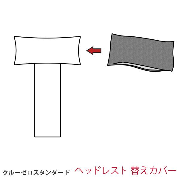 替えカバー  クルー・ゼロスタンダード ヘッドレスト用(小/大) 受注生産品