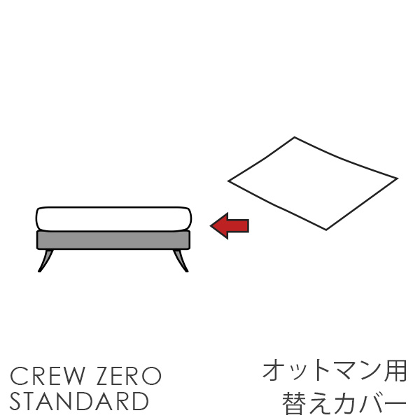 替えカバー  クルー・ゼロスタンダード オットマン用(75cm幅) 受注生産品 座面クッションのカバー
