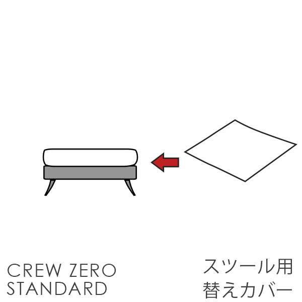 替えカバー  クルー・ゼロスタンダード スツール用(55cm幅) 受注生産品