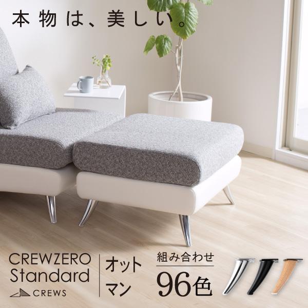 【CREW-ZERO Standard OT】 オットマン  (幅75cm)  3年保証 単品  【正規品】