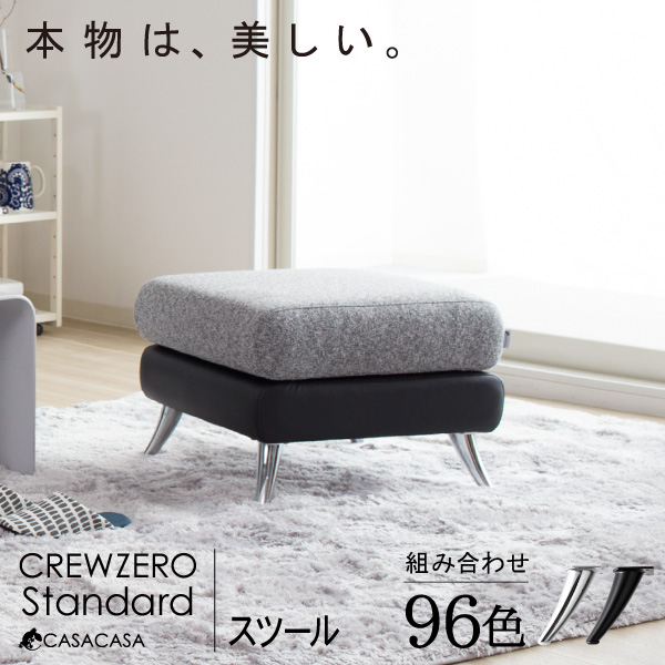 【CREW-ZERO Standard ST】 スツール  (幅55cm)  3年保証 単品  【正規品】