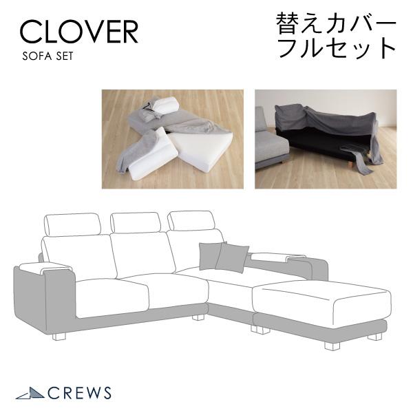 替えカバーセット  クローバー専用 フルセット用 通常宅配便 座面+背面のカバー 受注生産品