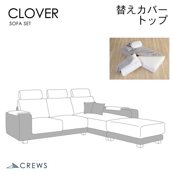 替えカバーセット   [クローバー専用] トップ用 通常宅配便 座面+背面+ヘッドレストのカバー【受注生産品】