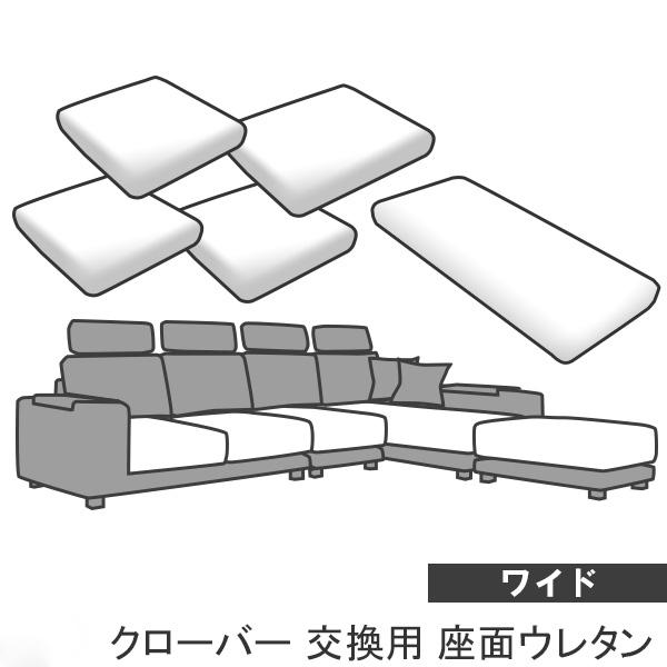 交換用 替座面ウレタンセット クローバー ワイド用 カバー別売 受注生産品