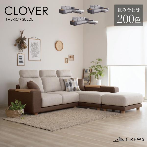 クローバー