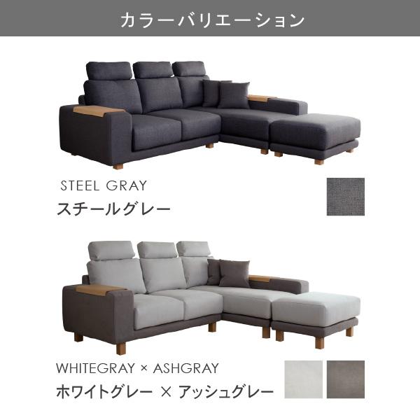 クローバー ソファセット L字型