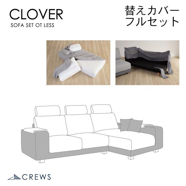 替えカバーセット   [クローバーオットマン無し] フルセット用 通常宅配便 座面+背面のカバー【受注生産品】