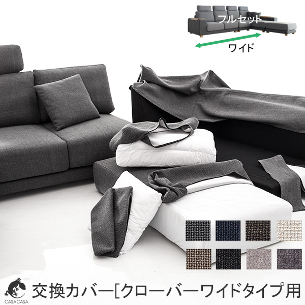 替えカバーセット  クローバーワイド専用 フルセット用 通常宅配便 座面+背面のカバー 受注生産品