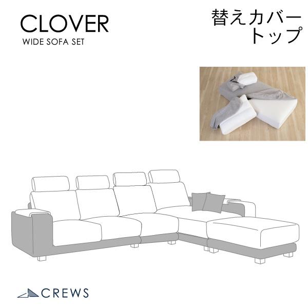 替えカバーセット  クローバーワイド専用 トップ用 通常宅配便 座面+背面+ヘッドレストのカバー 受注生産品