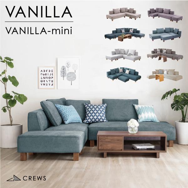 ソファセット L字 L型 カウチソファ コーナーソファ オットマン付 布 ファブリック バニラ バニラミニ