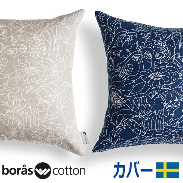 クッションカバー 43×43 北欧生地 Borascotton Twitters2 ベージュ ブルー スウェーデン