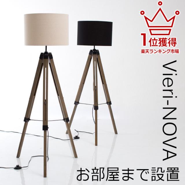 フロアランプ フロアライト イーゼル風 ウッド Vieri -NOVA ビエリノヴァ お部屋まで設置 LED対応