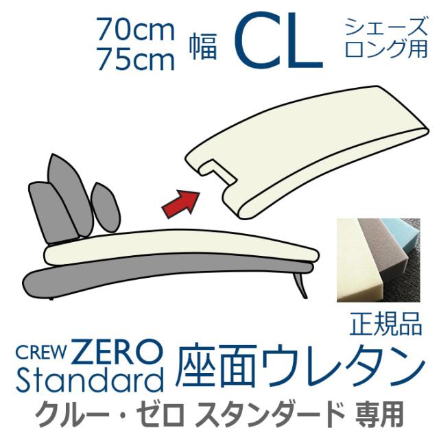 クルー・ゼロスタンダード用 交換用座面ウレタン 高密度 シェーズロング(70~75幅CL) /通常宅配便  受注生産品