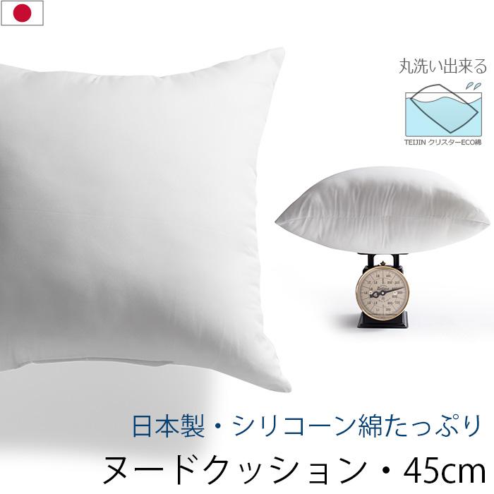 日本製 ヌードクッション ポリエステル 45×45cm  帝人 テイジン
