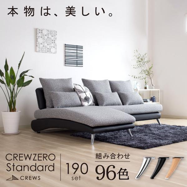【CREW-ZERO Standard 190セット】 2人掛 (幅120cm)+シェーズロング(幅70cm)/ 190cm 3年保証 カウチソファ 【正規品】 csn
