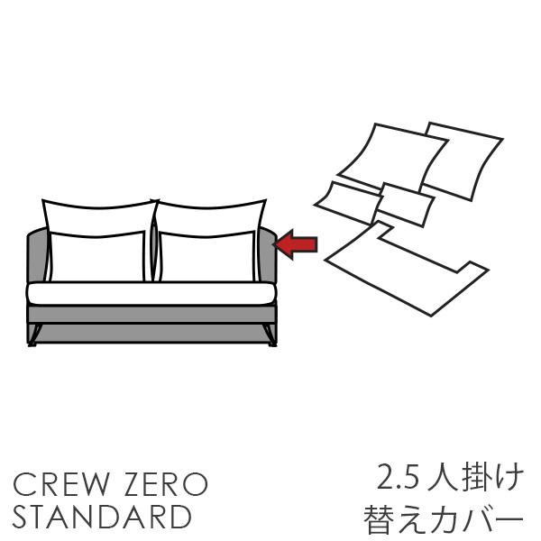 替えカバー  クルー・ゼロスタンダード 2.5人掛け用(135cm幅) 受注生産品 座面クッションと背面クッションのカバー