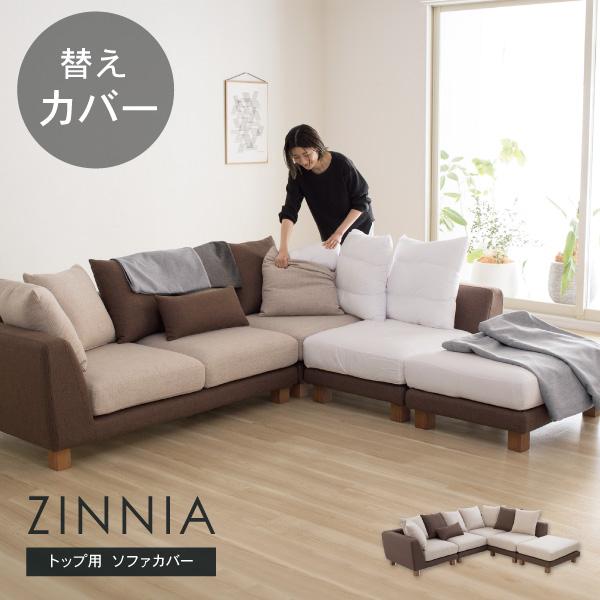 替えカバーセット  ジニア専用 トップ用 通常宅配便 座面クッションと背面クッションのカバー 受注生産品 knby sop