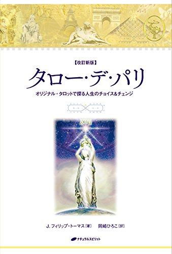 タローデパリ・カードセット(本・ポーチ・カード)  TDPCARD01