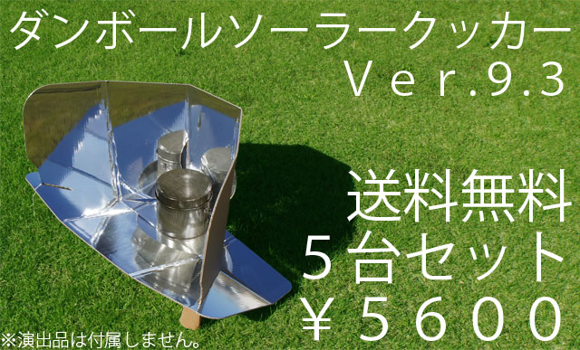 【5台セット】ダンボールソーラークッカーVer.9.3【2営業日以内出荷/送料込】