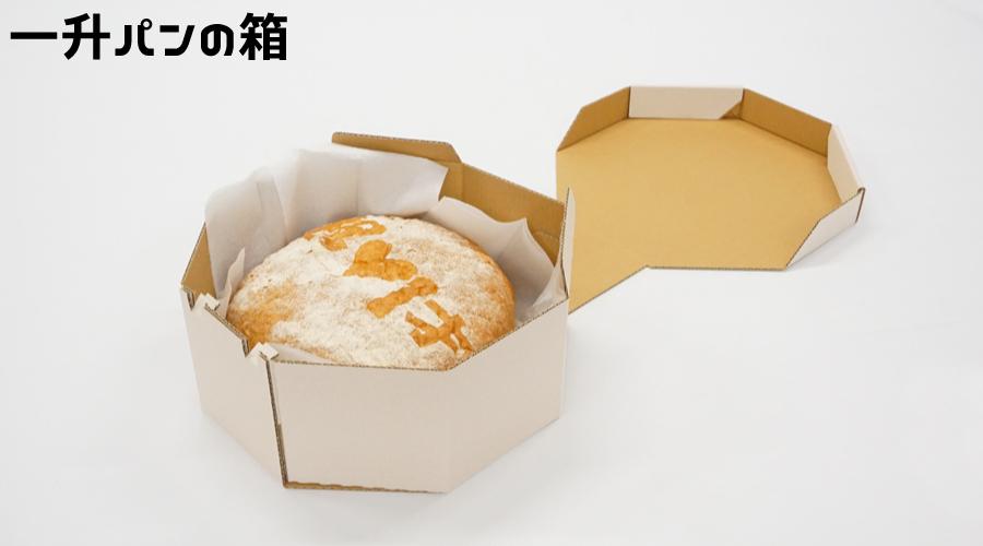 販売見合わせ中※一升パンの箱 30枚【送料込】
