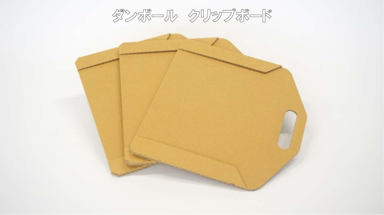 ダンボールクリップボード 20枚【送料込】