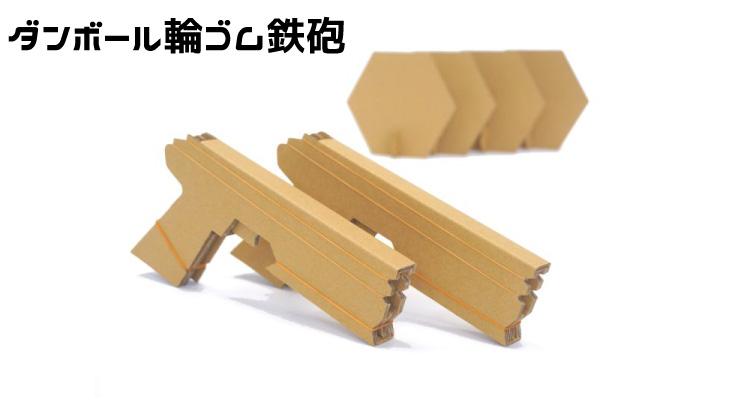 ダンボール輪ゴム鉄砲 100丁【受注生産 出荷までに5営業日必要/送料込み】