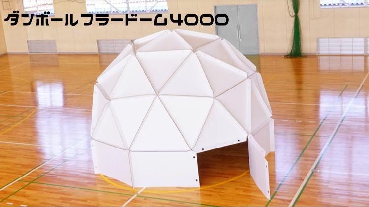 ダンボールフラードーム4000【受注生産 出荷までに10営業日必要/送料込み】