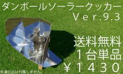 【1台単品】ダンボールソーラークッカーVer.9.3【2営業日以内出荷/送料込】