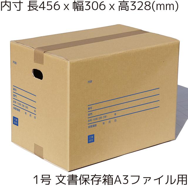 激安文書保存箱 1号 A3ファイル用 30枚【5日出荷/同梱15,000g相当】