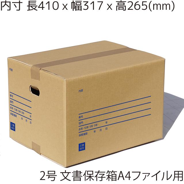 激安文書保存箱 2号 A4ファイル用 30枚【5営業日以内出荷/同梱15,000g相当】