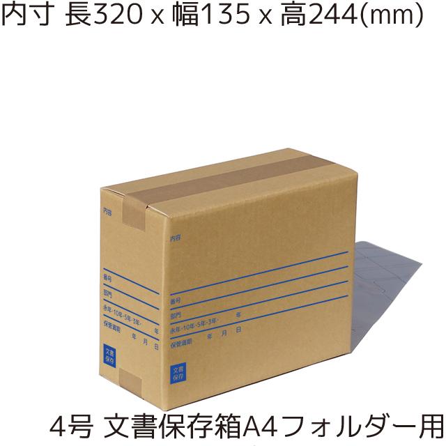 激安文書保存箱 4号 A4フォルダー用 30枚【5営業日以内出荷/同梱15,000g相当】