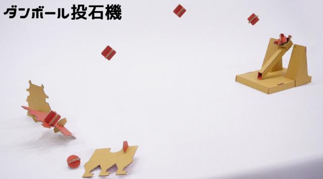 ダンボール投石機 50台【送料込】4月中旬発売予定