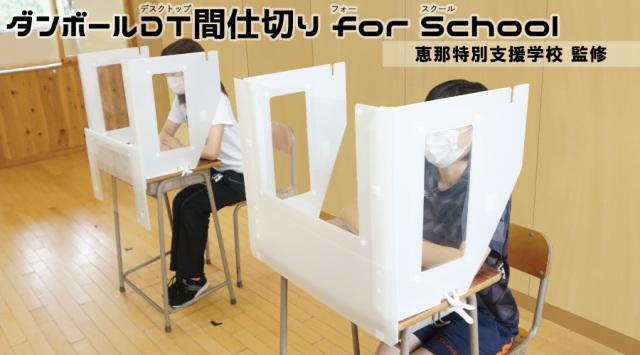 ダンボールDT間仕切り for School