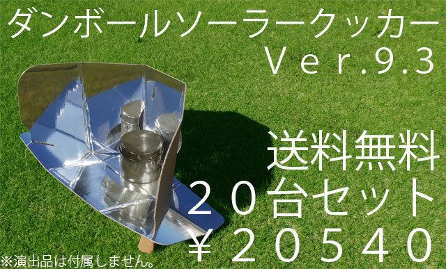 【20台セット】ダンボールソーラークッカーVer.9.3【2営業日以内出荷/送料込】