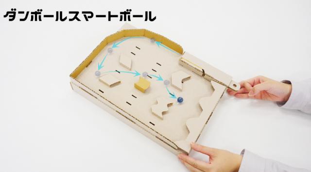 近日発売 ダンボールスマートボール 50台【送料込】