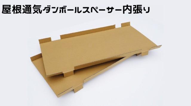 屋根通気ダンボールスペーサー内張り【送料込】