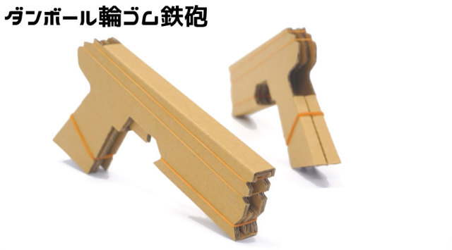 ダンボール輪ゴム鉄砲