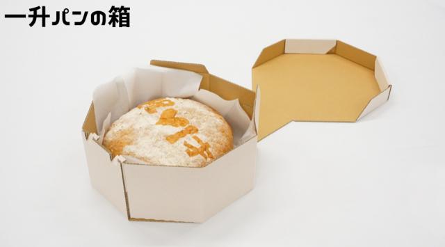 一升パンの箱 30枚【送料込】