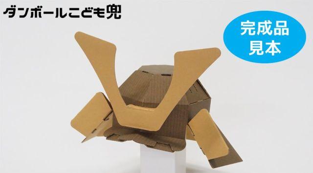 ダンボールこども兜 完成品見本【送料込み】