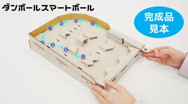 ダンボールスマートボール 完成品見本【送料込】