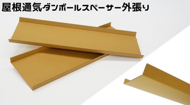 屋根通気ダンボールスペーサー外張り【送料込】